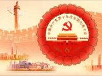 中國共產黨第十九次全國代表大會紀念郵票高清大圖賞析