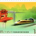 中国高速铁路发展成就纪念邮票发行背景