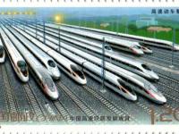 新郵預報:2017-29《中國高速鐵路發展成就》紀念郵票
