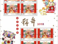 新邮:2018-2拜年特种邮票
