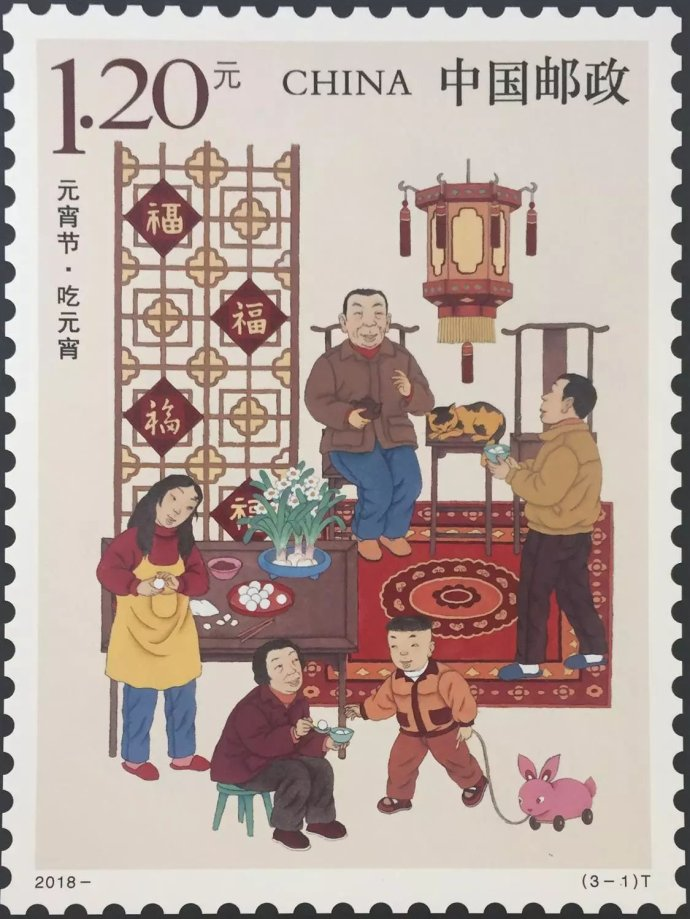 元宵节邮票