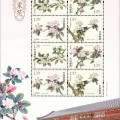 新郵背景:《海棠花》特種郵票