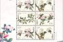 新郵背景:《海棠花》特种邮票