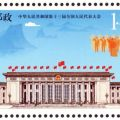 新郵預報:2018-5《中華人民共和國第十三屆全國人民代表大會》紀念郵票