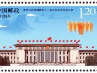 新邮预报:2018-5《中华人民共和国第十三届全国人民代表大会》纪念邮票