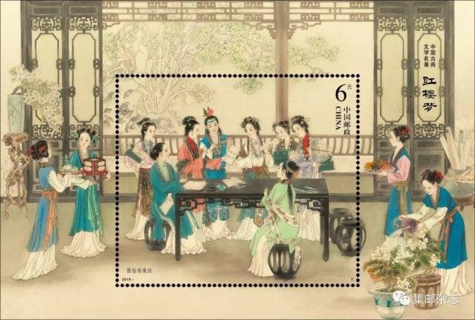 红楼梦第三组郵票