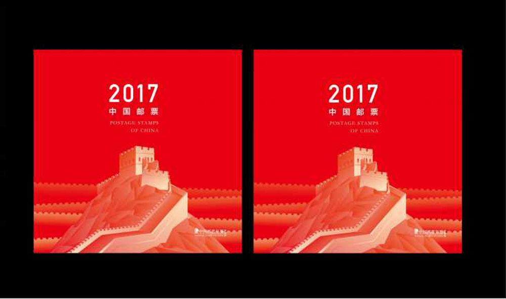 单论设计,2017年所发行30套纪特邮票排名