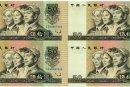 第四套人民币80版50元四连体 1980年50元四连体