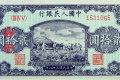第一套人民币20元 打谷场
