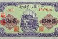 第一套人民币20元 推煤车