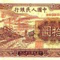 第一套人民幣10元 火車站