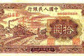 第一套人民币10元 火车站