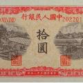 第一套人民幣10元 鋸木與犁田