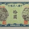 第一套人民幣10元 灌田與礦井