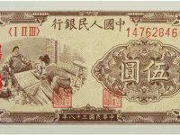第一套人民币5元 织布