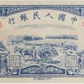第一套人民币5元 水牛