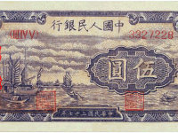 第一套人民币5元 帆船