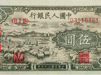 第一套人民币5元 牧羊