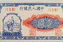 第一套人民币1元 工厂与农民
