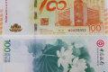 中国银行成立一百周年纪念钞 澳门100元荷花钞 中银荷花钞