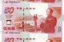 建国50周年纪念钞3连体(建国钞)