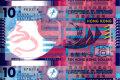 香港10元塑料钞 公益钞 3连体