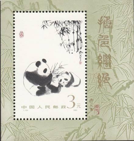 熊猫小型张