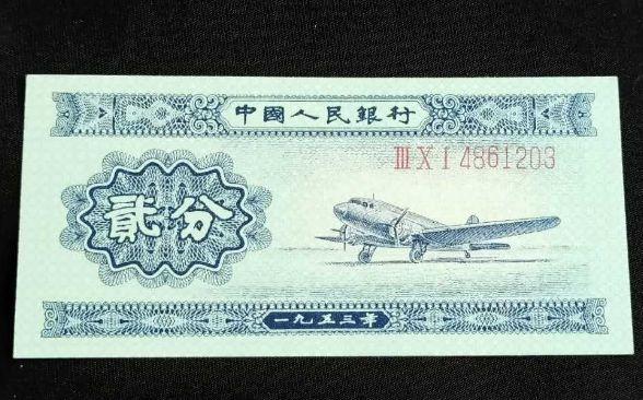 1953年5分长号人民币价格