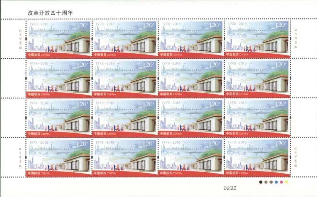 2018-34《改革开放四十周年》纪念邮票鉴赏