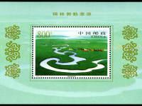 1998-16M 锡林郭勒草原小型张