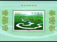 1998-16M 錫林郭勒草原小型張