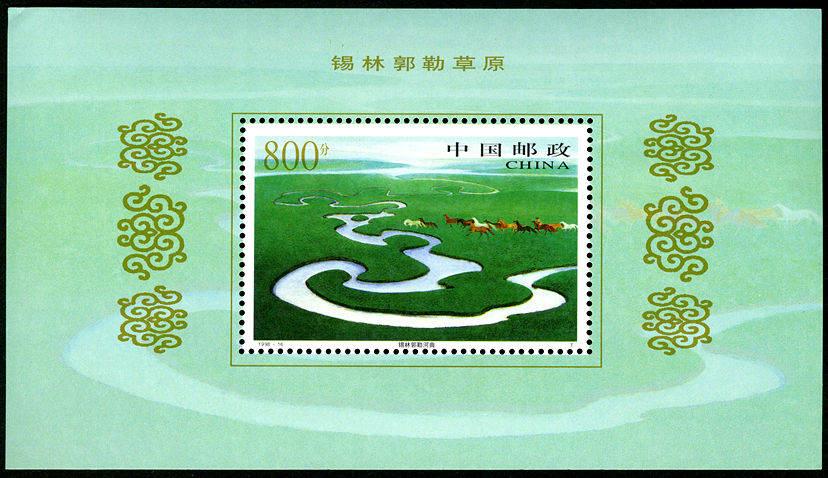 1998-16M 锡林郭勒草原(小型張)