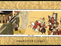 1998-18M 中国古典文学名著--三国演义(第五组) (小型张)