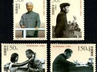 1998-25 《劉少奇同志誕生一百周年》紀念郵票