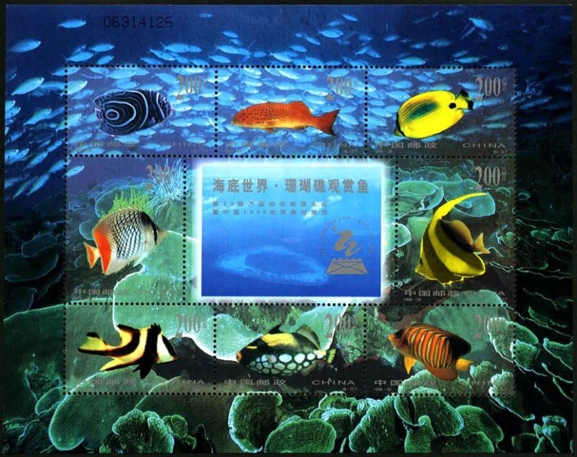 海底世界·珊瑚礁观赏鱼小全张