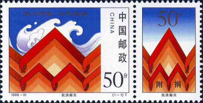 1998-31 《抗洪赈灾》特种邮票、附捐邮票