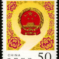 1998-7 《第九屆全國人民代表大會》紀念郵票