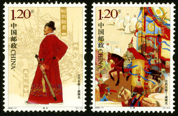 《古代名將-戚繼光》紀念郵票