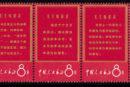 為集郵者發行的文字連印票