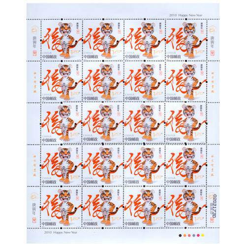 2010-1 生肖虎大版的设计介绍