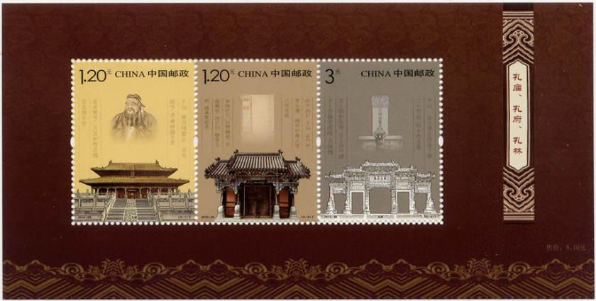 以孔子儒家文化爲主題的郵票,《孔廟、孔府、孔林》特種郵票賞析!