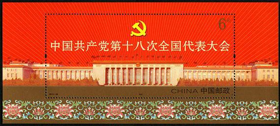 2012-26 《中国共产党第十八次全国代表大会》小型張