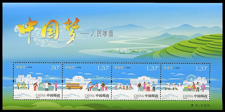 逐步并最终顺利实现中华民族的伟大复兴,中国梦特种邮票鉴赏