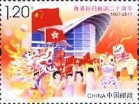2017-16 《香港回歸祖國二十周年》紀念郵票