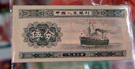 80版50元人民币价格 到底值多少钱