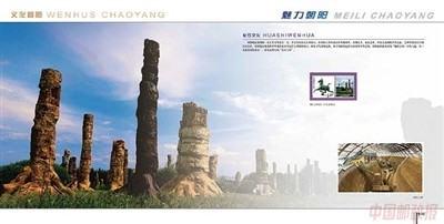 陈雪飞:《红山文化玉器》特种邮票首发背后的故事