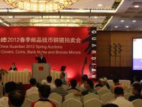 大一片紅郵票曾創出中國單枚郵票拍賣價格最高紀錄