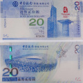 香港20元奧運紀念鈔 奧運藍鈔 2008年香港奧運鈔20元