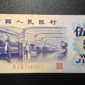 第三套人民幣1972年5角 紡織工人平版實心五星水印