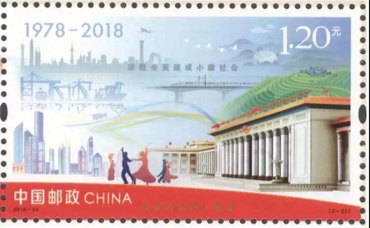 《改革开放四十周年》纪念邮票各地零售量公布
